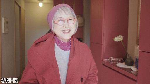 カラフルな魔女の物語〜角野栄子85歳の鎌倉暮らし「いたずら描きとさんぽ」[字]
