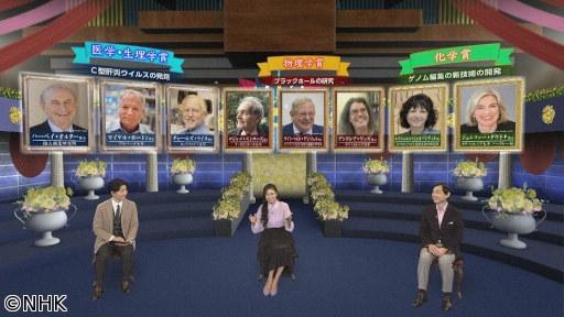 サイエンスZERO「徹底解説!ノーベル賞2020世界を変えた研究が勢ぞろい」[解][字]