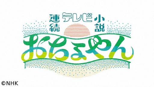 【連続テレビ小説】おちょやん(91)「その名も、鶴亀新喜劇や」[解][字]