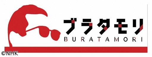 ブラタモリ「日本の岩石スペシャル」[解][字]