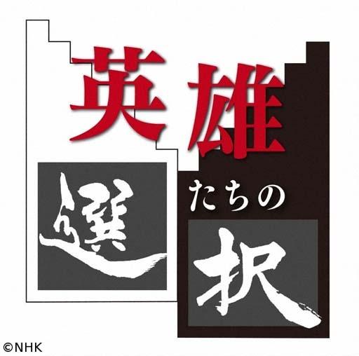 """英雄たちの選択 選「""""二心殿""""と呼ばれた男 〜最後の将軍・徳川慶喜〜」[字]"""