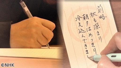 あしたも晴れ!人生レシピ「文字、書いていますか?手書きの魅力」[解][字]