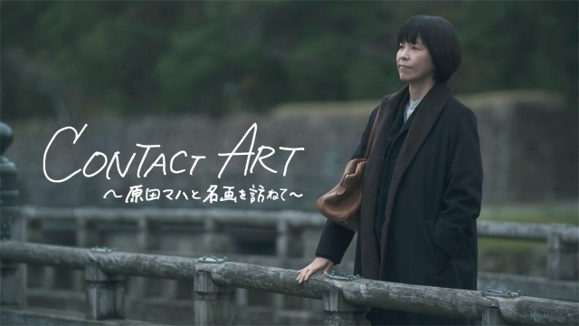 CONTACT ART〜原田マハと名画を訪ねて〜 #2 クールベ/島根県立美術館
