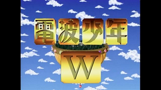 [無][初][生]電波少年W〜あなたのテレビの記憶を集めた〜い!〜 #8