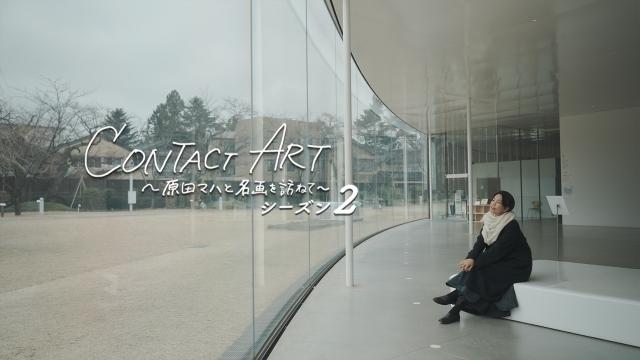 CONTACT ART〜原田マハと名画を訪ねて〜 シーズン2 #8