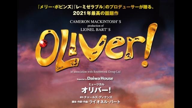 [無]超大作ミュージカル「オリバー!」少年たちの夢の舞台への軌跡 #2