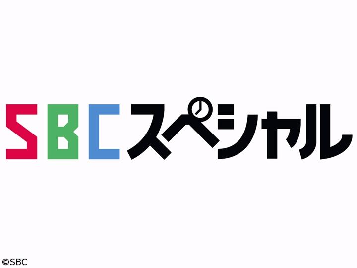 SBCスペシャル 春の信州 道の駅グルメの旅![S][再]
