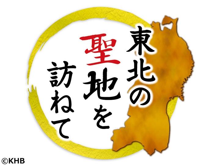 宮城 県 テレビ 番組 表