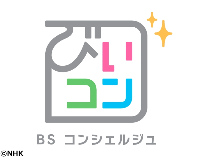 BSコンシェルジュ