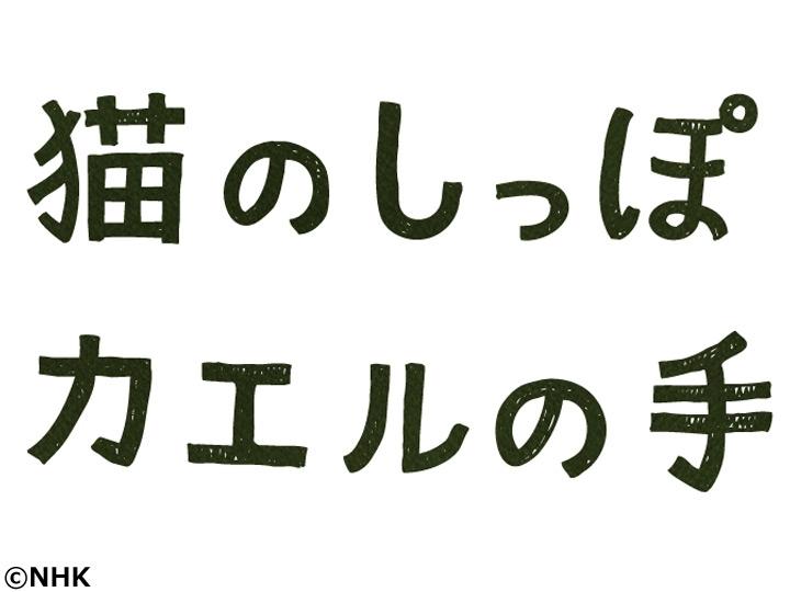 猫のしっぽ カエルの手 選「大切なひと」[解][字]