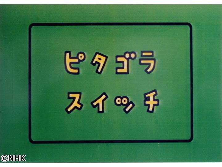 ピタゴラスイッチ「めじるしがあるからわかる」[字]