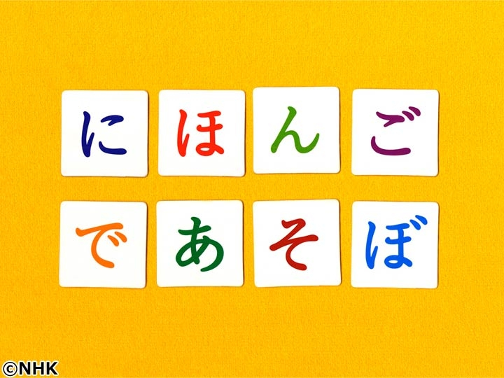 にほんごであそぼ「日本全国いいとこコンサート 新潟・村上(3)」[字][デ]