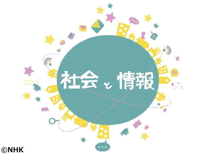 NHK高校講座 社会と情報「情報社会の影」[字]