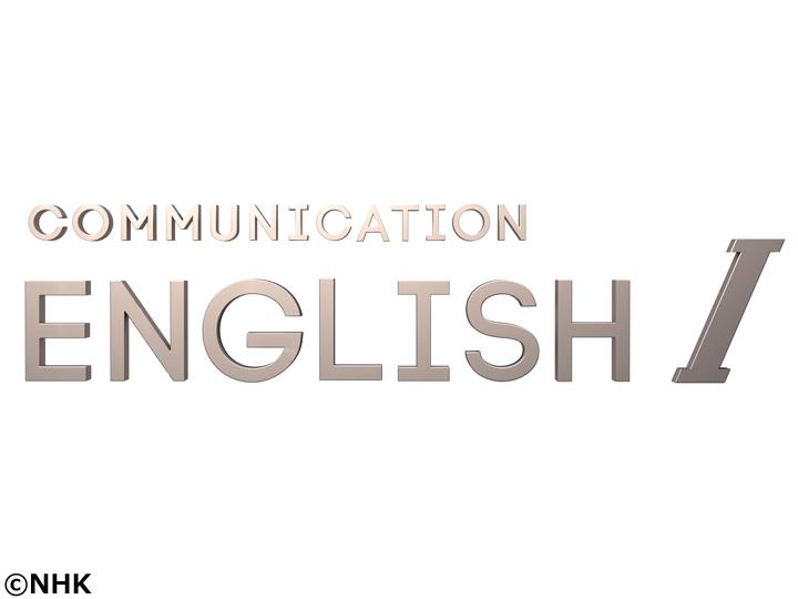 NHK高校講座 コミュニケーション英語I「好きな人物の歴史を伝えよう」