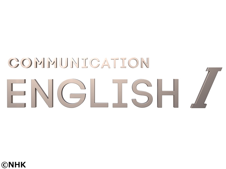 NHK高校講座 コミュニケーション英語I「好きなことを伝えてみよう」