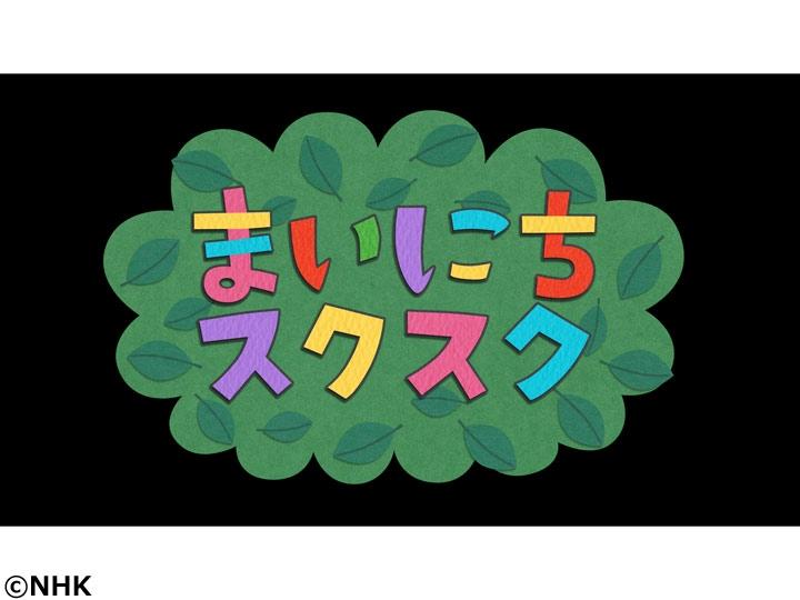 まいにちスクスク 赤ちゃん 夏のスキンケア(2)「せっけんの使い方」[字]