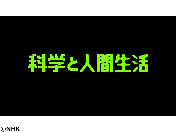 NHK高校講座 科学と人間生活