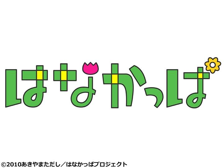 """アニメ はなかっぱ「花のような人」「新番組""""がりぞー""""」[字][デ]"""