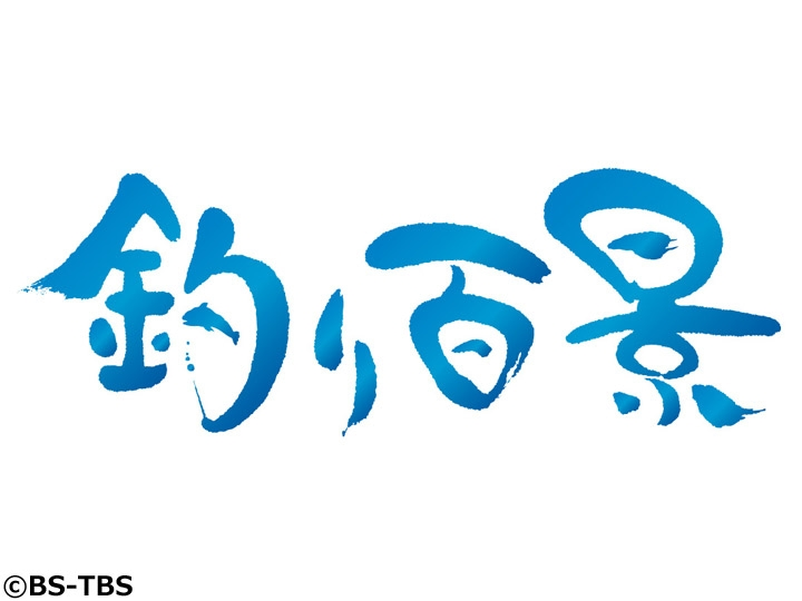 [字]釣り百景【 春の良型アオリイカを狙え 東京湾&相模湾でティップエギング! 】