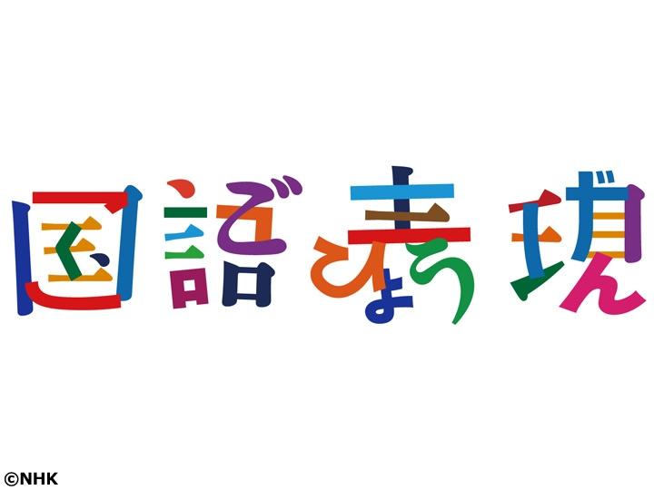 NHK高校講座 国語表現「語句の用法と文のくぎり方」[字]