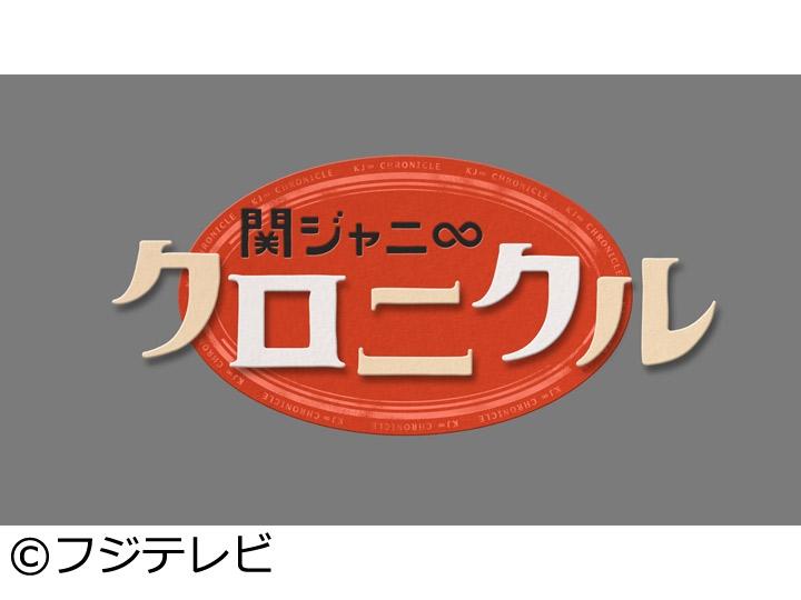 関ジャニ∞クロニクル