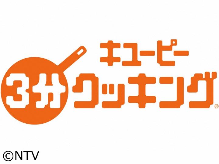キユーピー3分クッキング[解][字]パッタイ/桜えびの香菜サラダ