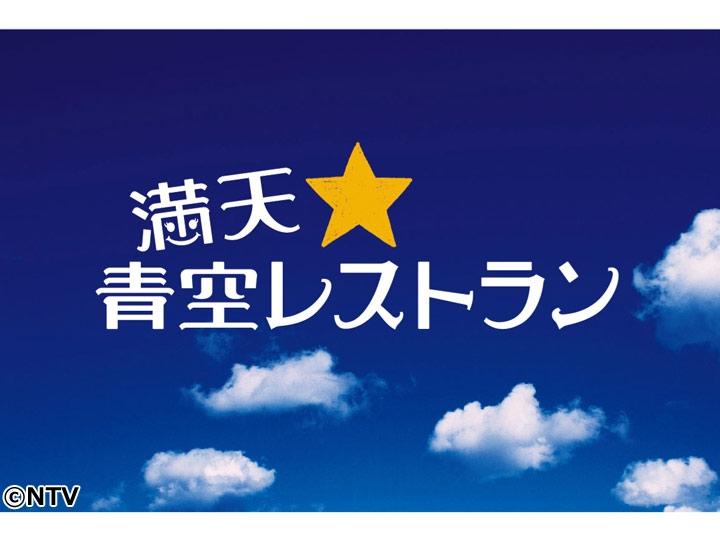 満天☆青空レストラン[字]長野の高級ブランド鯉!絶品中華&塩釜焼き