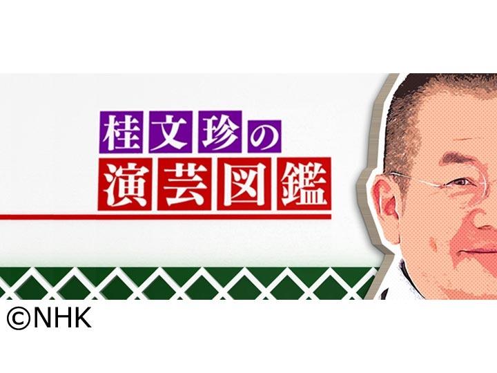 桂文珍の演芸図鑑「六平直政 春風亭昇々 三遊亭志う歌」[字]