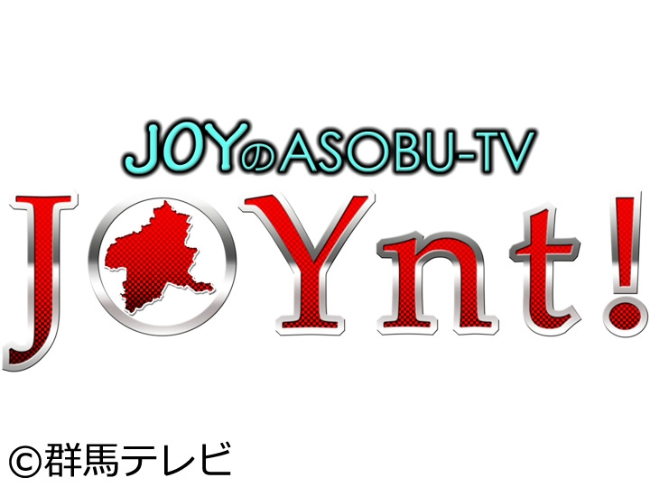 JOYnt!▽東京ホテイソンの芸人力UP旅 後編
