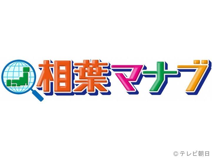 相葉マナブ 『釜-1GP&ご当地名産!海の幸絶品お料理博』簡単アレンジ料理[字]