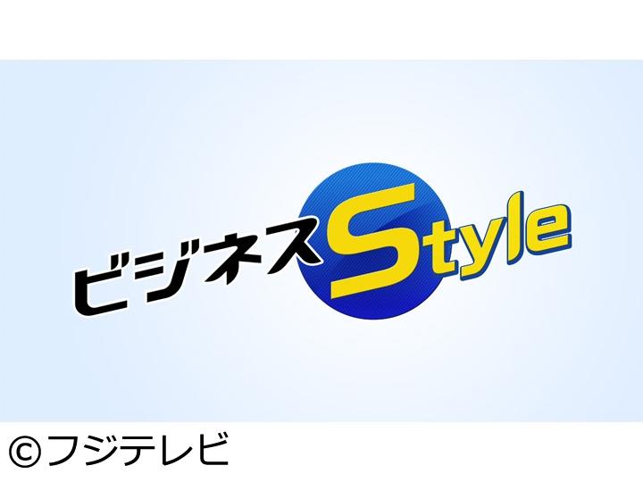 ビジネスStyle[字]