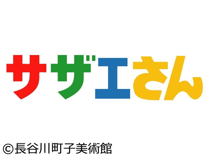 サザエさん【タラちゃんイヤイヤ期/マナー違反にご用心 ほか】[字][解][デ]
