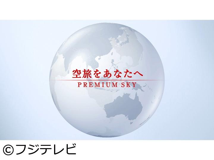 空旅をあなたへ-PREMIUM SKY-[字]