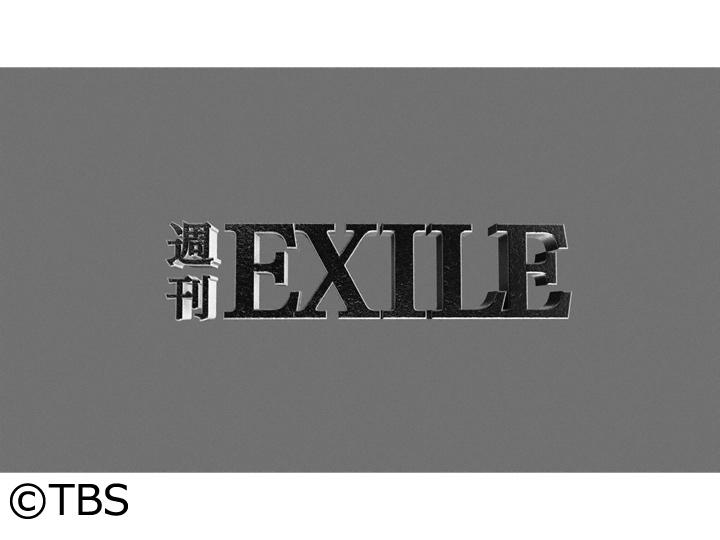週刊EXILE 話題のEXILE最新MV裏側をお届け!グループの新たな試みとは?