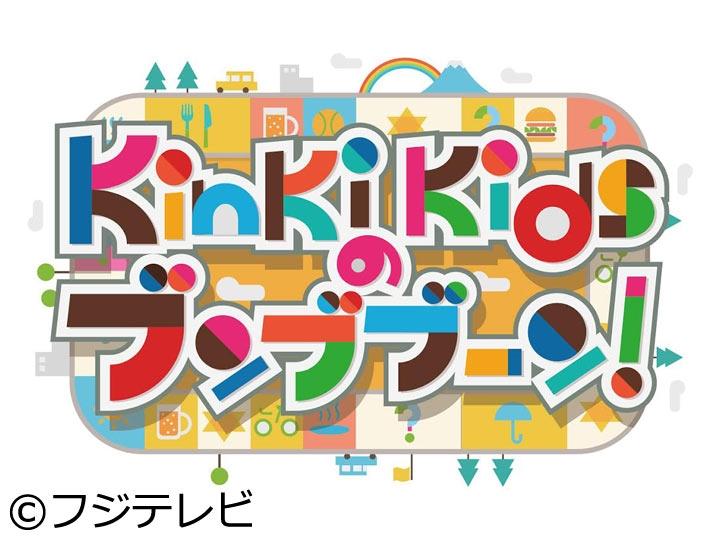 KinKi Kidsのブンブブーン[字]