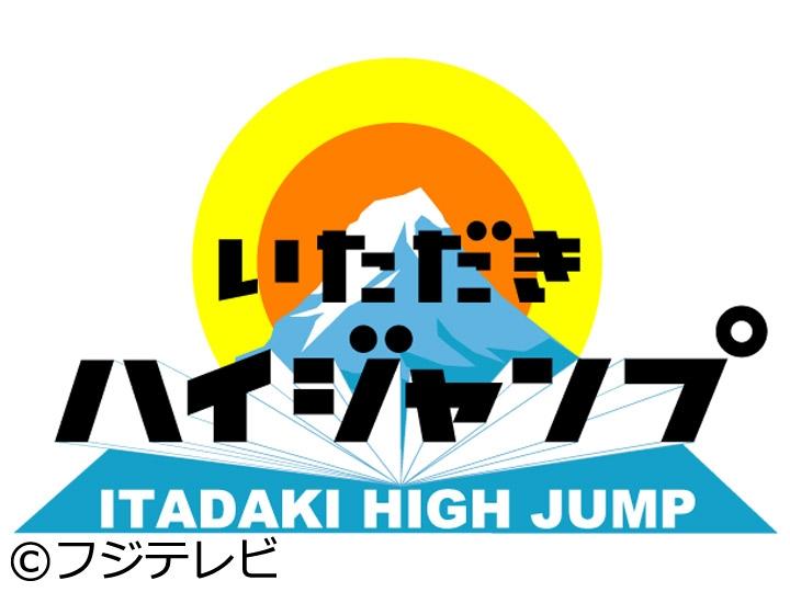 いただきハイジャンプ【リベンジなるか!?「漢字検定2級」合格ラインを目指せ!】[字]