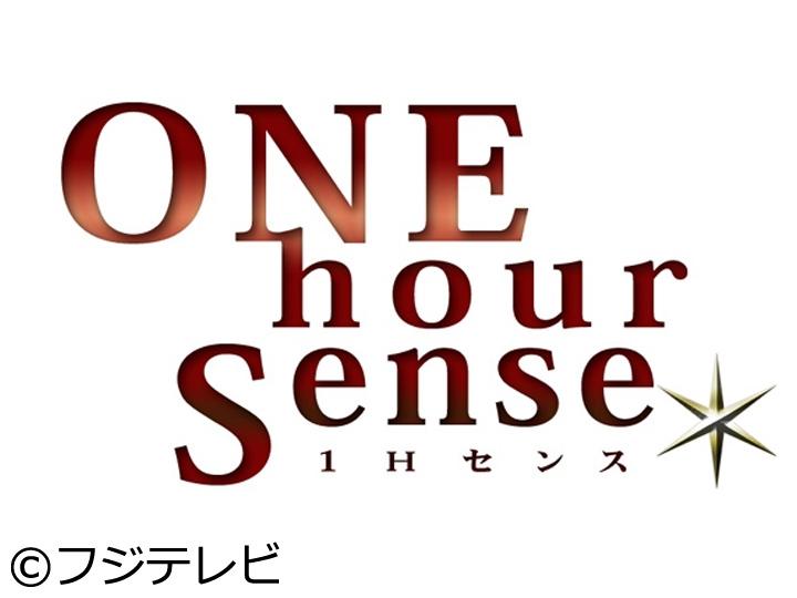 1Hセンス[字][解]