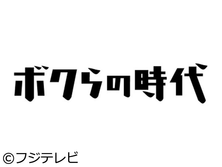 ボクらの時代[字]
