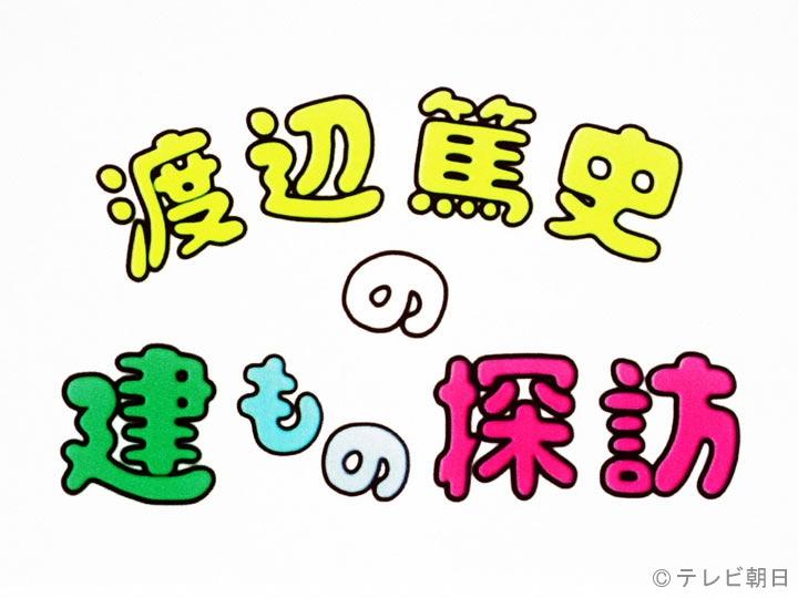 渡辺篤史の建もの探訪[字]