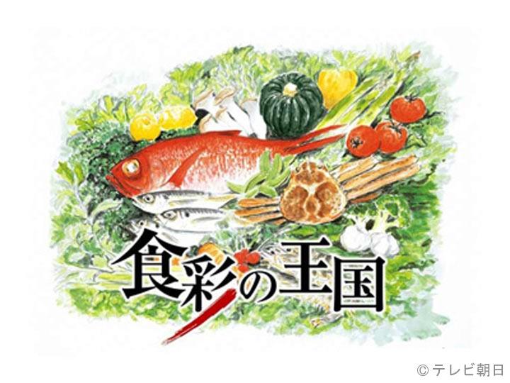 食彩の王国[字]