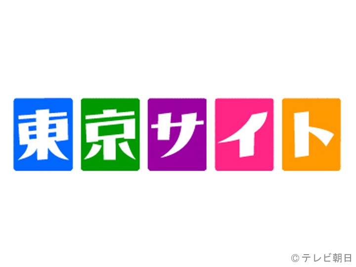 東京サイト 「トマトドレッシング」[字]