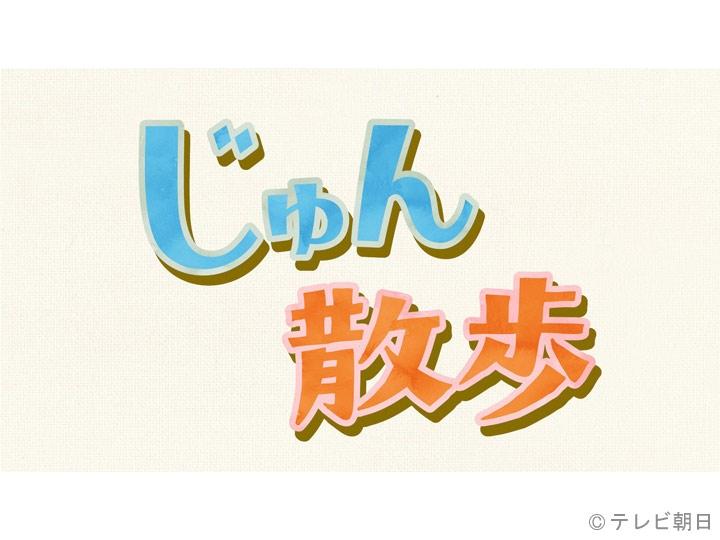 じゅん散歩[字]