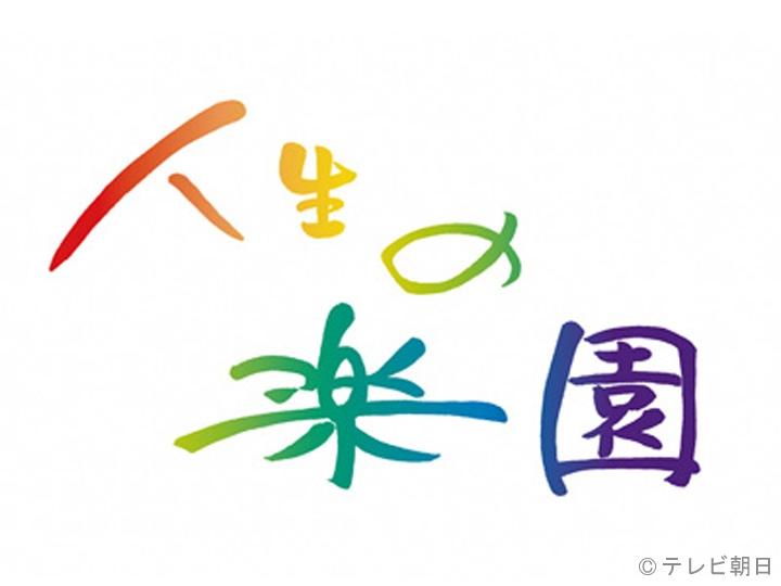 人生の楽園 笑顔咲く夫婦のフラワー園/笑顔集う母ちゃんの田舎料理店〜佐賀県