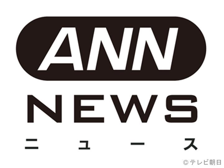 ANNニュース[字]
