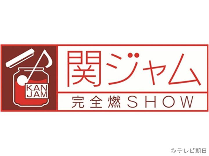 関ジャム 完全燃SHOW【MISIA「Everything」高難度解説にキンプリ神宮寺衝撃】[字]