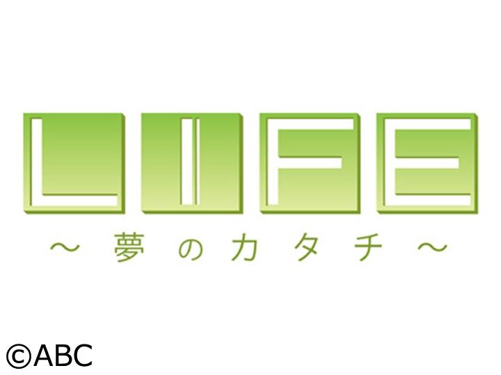 LIFE〜夢のカタチ〜