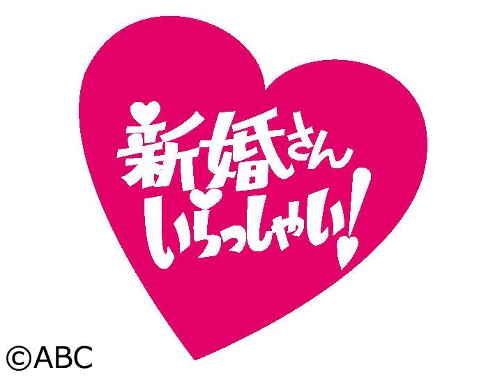 新婚さんいらっしゃい! 純烈の小田井&LiLiCo夫妻はアホ男と古風女?3時間キス[解][字]
