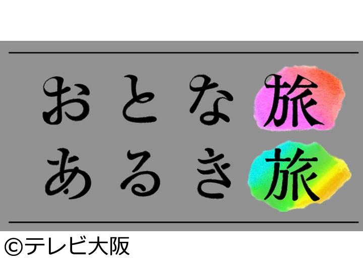 おとな旅あるき旅[再] 新緑の京都・大原!観光列車「ひえい」に乗って癒しの里へ[字]