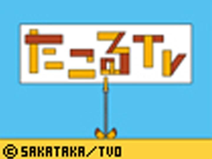 たこるTV
