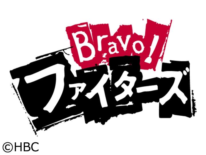 Bravo!ファイターズ
